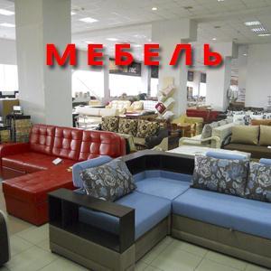 Магазины мебели Заполярного