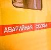 Аварийные службы в Заполярном