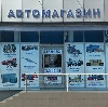 Автомагазины в Заполярном