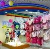 Детские магазины в Заполярном