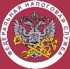 Налоговые инспекции, службы в Заполярном