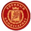 Военкоматы, комиссариаты в Заполярном