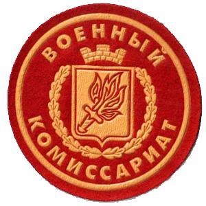 Военкоматы, комиссариаты Заполярного